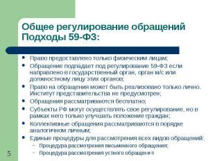 Общее регулирование обращенийПодходы 59-ФЗ: Право предоставлено только физически