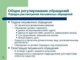 Общее регулирование обращенийПорядок рассмотрения письменных обращений Подача пи