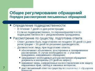 Общее регулирование обращенийПорядок рассмотрения письменных обращений Определен