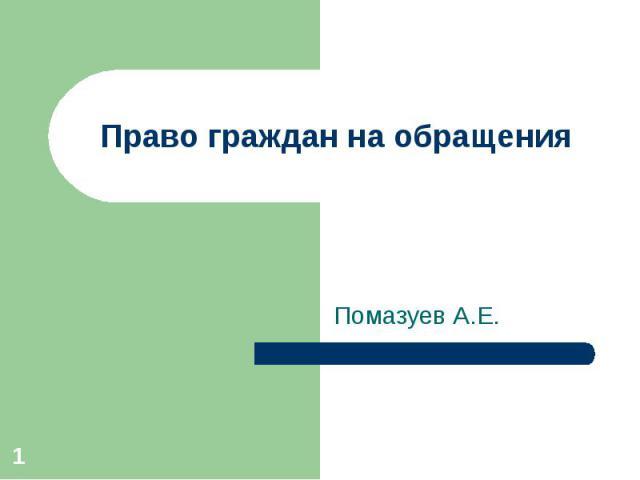 Право граждан на обращенияПомазуев А.Е.