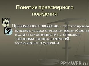 Понятие правомерного поведения Правомерное поведение - это такое правовое поведе
