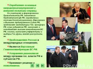 Определяет основные направления внутренней и внешней политики страны.Он участвуе
