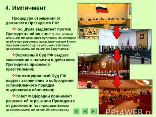 Процедура отрешения от должности Президента РФ:Гос. Дума выдвигает против Презид