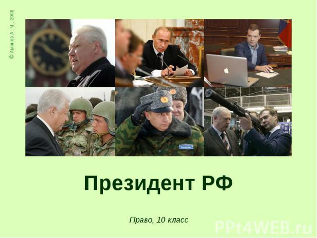 Президент РФПраво, 10 класс
