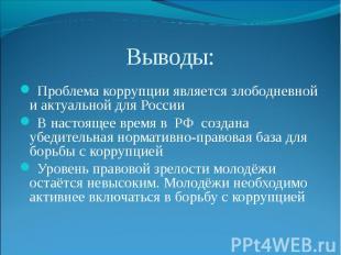 Выводы: Проблема коррупции является злободневной и актуальной для России В насто