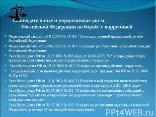 Законодательные и нормативные акты Российской Федерации по борьбе с коррупцией Ф