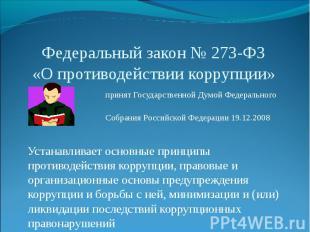 Федеральный закон № 273-ФЗ «О противодействии коррупции» принят Государственной