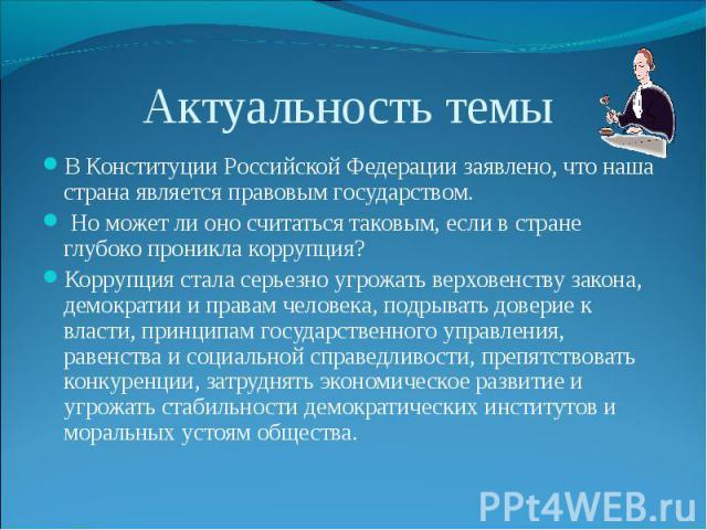 В Конституции Российской Федерации заявлено, что наша страна является правовым государством. Но может ли оно считаться таковым, если в стране глубоко проникла коррупция?Коррупция стала серьезно угрожать верховенству закона, демократии и правам челов…