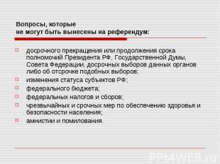 досрочного прекращения или продолжения срока полномочий Президента РФ, Государст