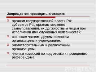 Запрещается проводить агитацию: органам государственной власти РФ, субъектов РФ,