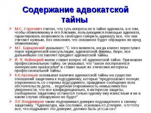 Содержание адвокатской тайны М.С. Строгович считал, что суть вопроса не в тайне