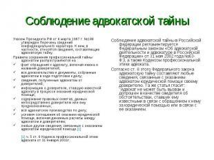 Соблюдение адвокатской тайны Указом Президента РФ от 6 марта 1997 г. №188 утверж