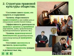 2. Структура правовой культуры общества. Состояние самого права, его сущность и