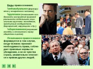 Виды правосознания:индивидуальное (формиру- ется у конкретного человека);группов