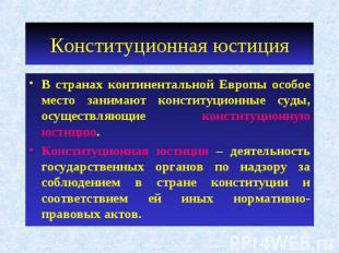 Конституционная юстиция В странах континентальной Европы особое место занимают к