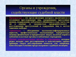 Органы и учреждения, содействующие судебной власти Прокуратура – это орган функц