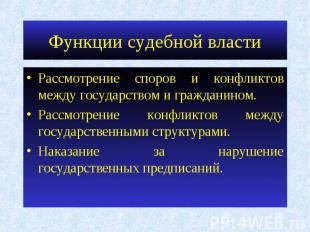 Функции судебной власти Рассмотрение споров и конфликтов между государством и гр