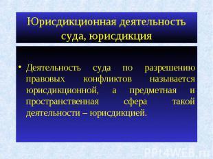 Юрисдикционная деятельность суда, юрисдикция Деятельность суда по разрешению пра