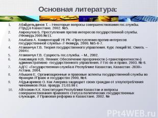 Абайдельдинов Т. – Некоторые вопросы совершенствования гос.службы. //Труд в Каза