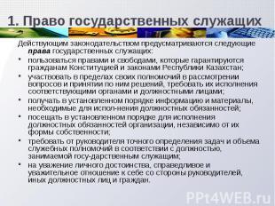 Действующим законодательством предусматриваются следующие права государственных