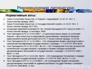 Закон Республики Казахстан «О борьбе с коррупцией» от 02. 07. 98 г. // Казахстан
