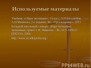 Используемые материалы Учебник «Обществознание», 9 класс, Л.Н.Боголюбов, А.И.Мат