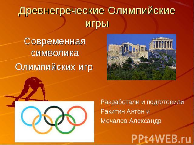 Древнегреческие символы олимпийских игр
