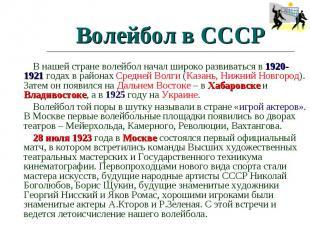 Волейбол в СССР В нашей стране волейбол начал широко развиваться в 1920-1921 год