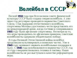 Волейбол в СССР Весной 1932 года при Всесоюзном совете физической культуры СССР