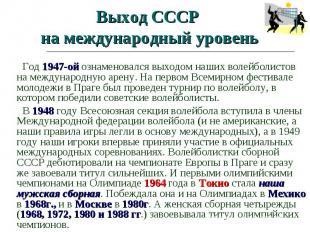 Выход СССР на международный уровень Год 1947-ой ознаменовался выходом наших воле