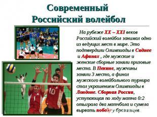 Современный Российский волейбол На рубеже XX – XXI веков Российский волейбол зан