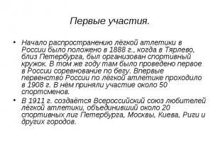 Начало распространению лёгкой атлетики в России было положено в 1888г., когда в