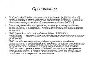 Организация. [Файл:Osaka07 D7M Stephan Steding Javelin.jpg|250px|thumb|right|Поп