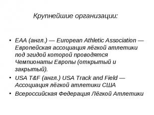 EAA (англ.) — European Athletic Association — Европейская ассоциация лёгкой атле