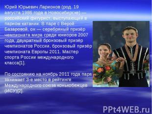 Юрий Юрьевич Ларионов (род. 19 августа 1986 года в Новосибирске) — российский фи