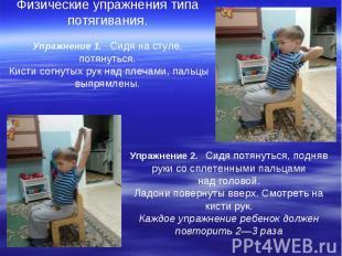 Физические упражнения типа потягивания.Упражнение 1. Сидя на стуле, потянуться.