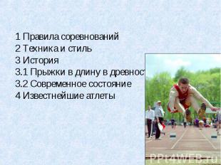 1 Правила соревнований2 Техника и стиль3 История 3.1 Прыжки в длину в древности3