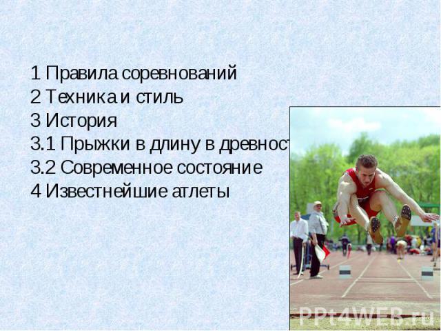 1 Правила соревнований2 Техника и стиль3 История 3.1 Прыжки в длину в древности3.2 Современное состояние4 Известнейшие атлеты
