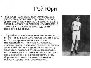 Рэй Юри Рей Юри - самый знатный олимпиец, если учесть его достижения в прыжках в