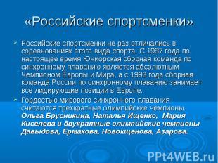 «Российские спортсменки» Российские спортсменки не раз отличались в соревнования