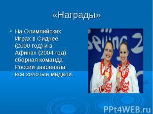 «Награды» На Олимпийских Играх в Сиднее (2000 год) и в Афинах (2004 год) сборная