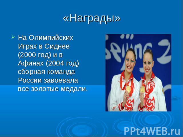 «Награды» На Олимпийских Играх в Сиднее (2000 год) и в Афинах (2004 год) сборная команда России завоевала все золотые медали.