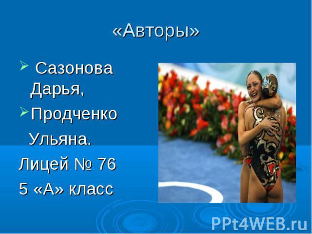 «Авторы» Сазонова Дарья,Продченко Ульяна.Лицей № 765 «А» класс