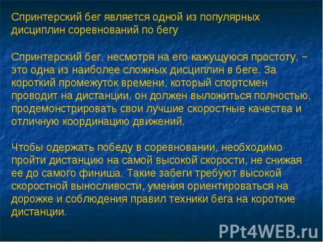 Рекорд https://pl.com.ua/lifestyle/2021/03/22/ukrainskii-fidippid-iz-liubitelei-v-professionaly/ моделей спортсменов