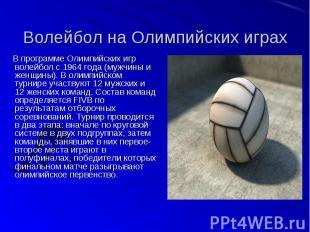 Волейбол на Олимпийских играх В программе Олимпийских игр волейбол с 1964 года (