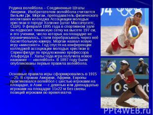 Родина волейбола – Соединенные Штаты Америки. Изобретателем волейбола считается