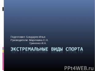 Подготовил: Бондарев ИльяРуководители: Марочкина Е.Н. Гриненко И.А. Экстремальны