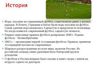 Игры, похожие на современный футбол, существовали давно у разных народов. В Егип