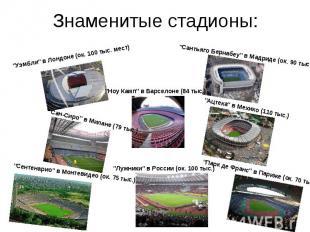 Знаменитые стадионы:
