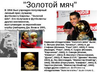 """""""Золотой мяч"""" В 1956 был учрежден популярный личный приз лучшему футболисту Евро"""